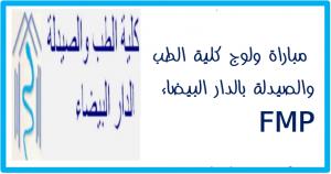 Les Concours Faculté de Médecine et de Pharmacie FMP