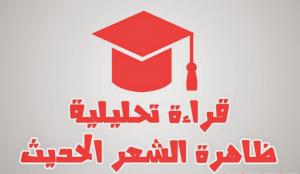قراءة في كتاب : ظاهرة الشعر الحديث للدكتور أحمد المعداوي