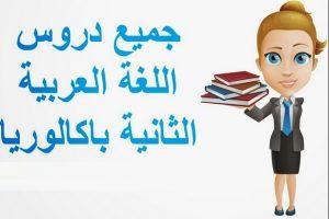 منهجية الكتابة في مادة اللغة العربية للسنة الثانية بكالوريا آداب وعلوم إنسانية
