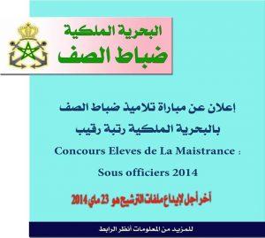Concours Eleves de La Maistrance - Sous Officiers 2014