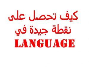 الاستعدادات الاخيرة للإمتحان الوطني 2016 مادة اللغة الانجليزية