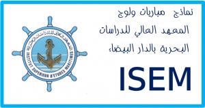 Exemple des Concours d'accès à l'institut Supérieur d'Étude Maritimes ISEM