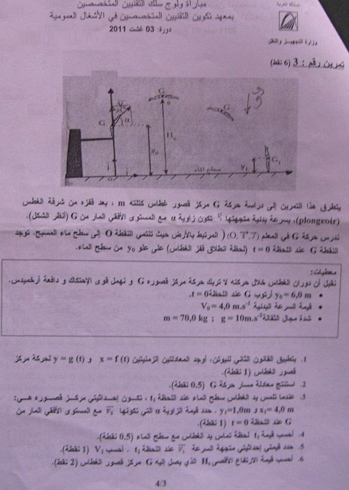 نماذج مباريات مباريات المعاهد المتخصصة للأشغال العمومية مراكش وجدة مع التصحيح