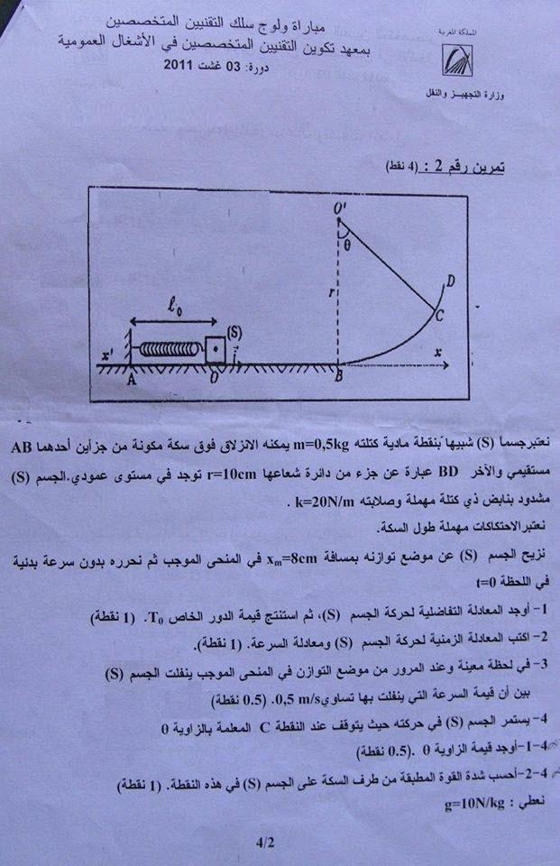 نماذج من مواضيع مباريات المعاهد المتخصصة للأشغال العمومية مراكش وجدة