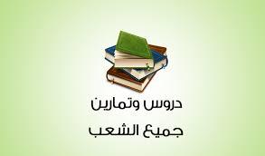 ملخصات جميع دروس اللغة العربية للسنة الاولى بكالوريا الشعب العلمية و التقنية