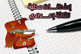 الإمتحانات الموحدة المحلية مادة التربية الإسلامية السنة الثالثة إعدادي