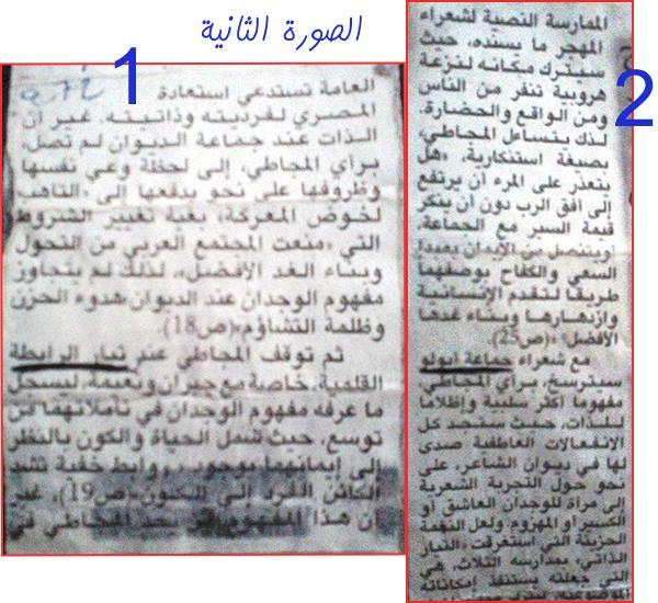 ملخص شامل حول كتاب ظاهرة الشعر الحديث للدكتور أحمد المعداوي 2