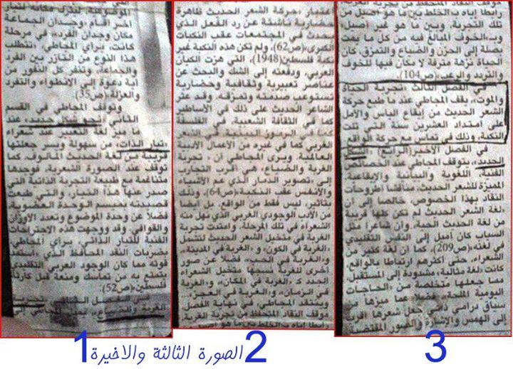 ملخص شامل حول كتاب ظاهرة الشعر الحديث للدكتور أحمد المعداوي 3