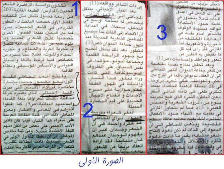 ملخص شامل حول كتاب ظاهرة الشعر الحديث للدكتور أحمد المعداوي