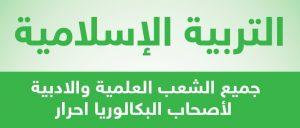 دروس البكالوريا أحرار مادة التربية الإسلامية لجميع الشعب العلمية والادبية