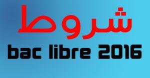 وثائق التسجيل وشروط الترشيح باك حر 2016 بالمغرب