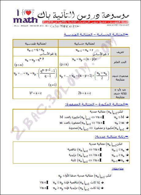 درس المتتاليات العددية الثانية باك