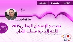 تصحيح الإمتحان الوطني 2015 في مادة اللغة العربية مسلك الآداب