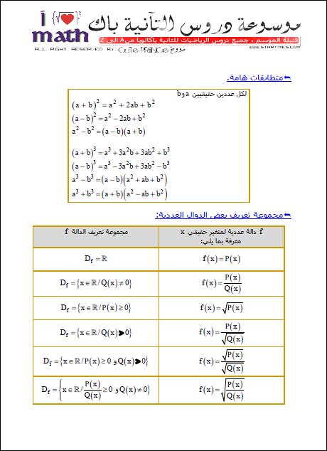 متطابقات هامة - مجموعة تعريف دالة