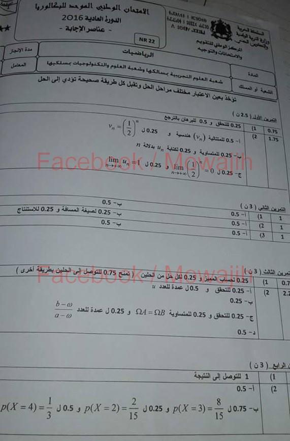 تصحيح الإمتحان الوطني في مادة الرياضيات الدورة العادية 2016