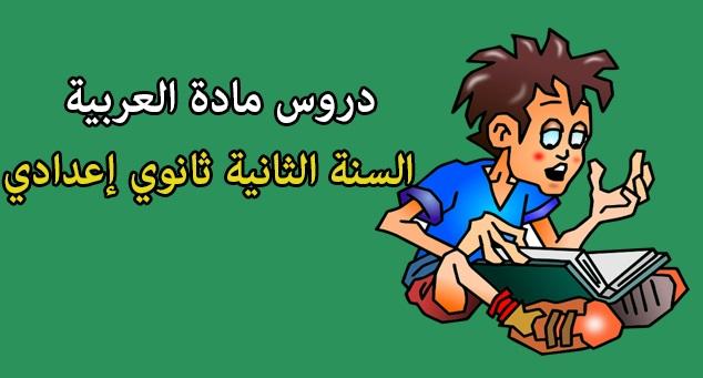 دروس مادة اللغة العربية للسنة الثانية إعدادي