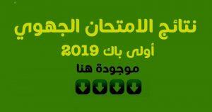 نتائج الإمتحان الجهوي أولى بكالوريا 2019 بالمغرب